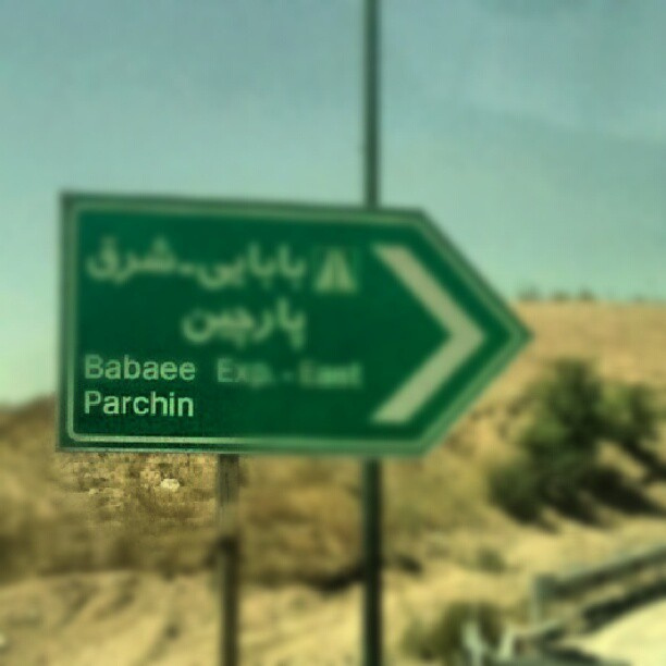 A sign in Tehran's eastern highway directing to the Parchin military site. Photo By: IransView.com